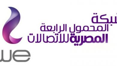 Photo of جميع اكواد شبكة WE و الخدمات و العروض الجديدة