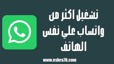 Photo of تشغيل اكثر من واتساب علي نفس الهاتف