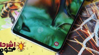 Photo of افضل مميزات Samsung S10