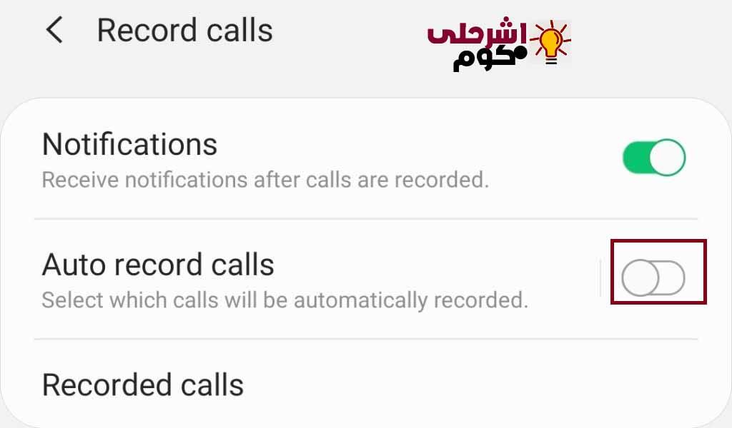 التسجيل التلقائي للمكالمات في هاتف سامسونج s10