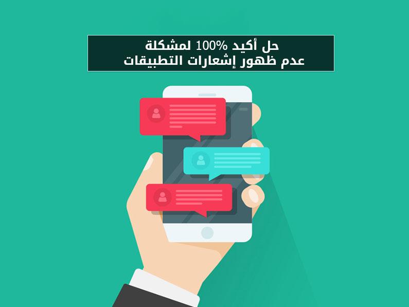 حل مشكلة الإشعارات لهواتف شاومي واوبو