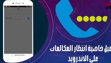 Photo of تفعيل خاصية انتظار المكالمات علي الاندرويد