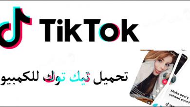 طريقة تحميل تطبيق TikTok علي الكمبيوتر