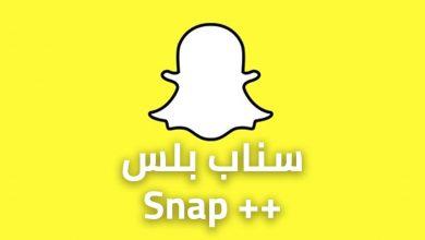Photo of تحميل برنامج سناب شات بلس Snapchat Plus 2019 ضد الحظر