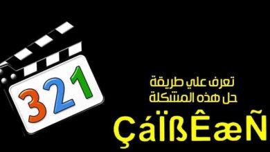 Photo of حل مشكلة الترجمة الغير مفهومة في الأفلام