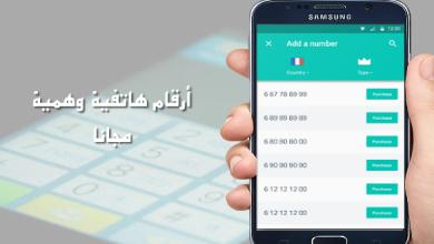 كيفية امتلاك رقم هاتف وهمي لتفعيل الحسابات