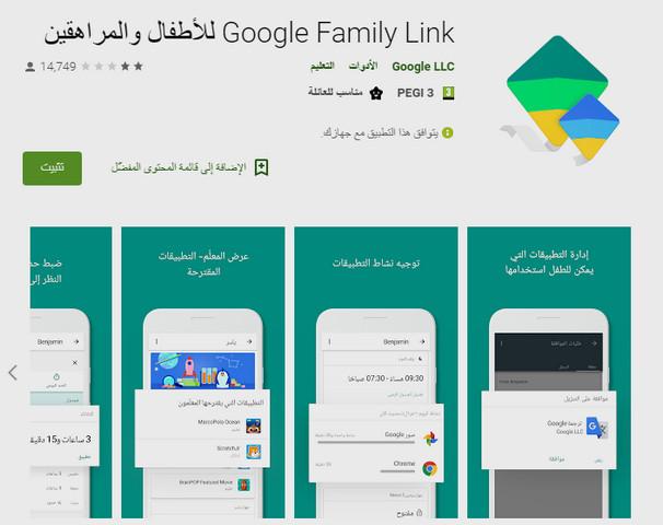 تطبيق Family Link لحماية أطفالك من مخاطر الانترنت