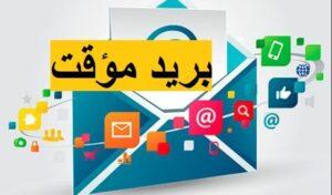 أفضل المواقع لاستخدام البريد المؤقت