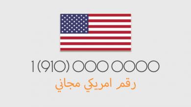 Photo of الحصول علي رقم امريكي بالمجان