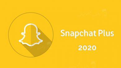 Photo of تحميل برنامج سناب بلاس ضد الحظر للأيفون وأندرويد snap plus 2020