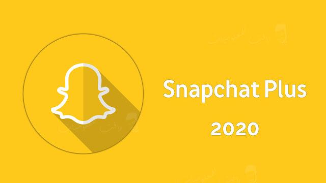 برنامج سناب بلاس ضد الحظر للأيفون وأندرويد snap plus 2020