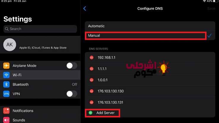كيفيه تغيير الـ DNS للايفون