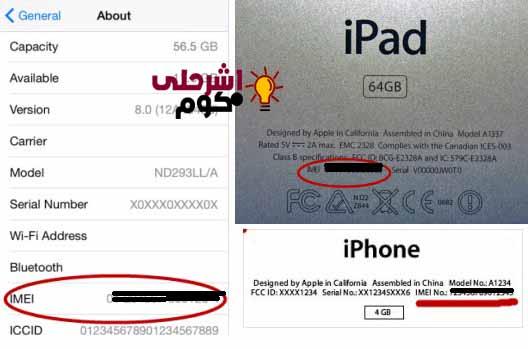 كيفية معرفة اذا كان هاتف الايفون مفتوح علي جميع الشبكات