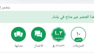 Photo of حل مشكلة هذا العنصر غير متاح في بلدك 2020
