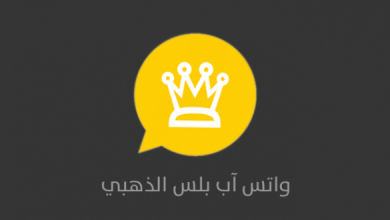 Photo of تحميل واتساب الذهبي 2020 ضد الحظر