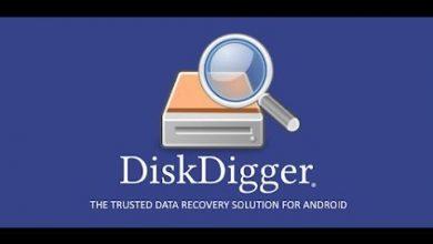 Photo of تحميل برنامج DiskDigger لاستعادة الملفات والصور المحذوفة للاندرويد