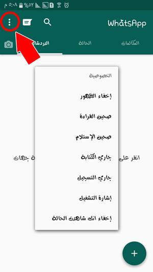 تحميل واتس اب بلس الازرق ابو صدام الرفاعي