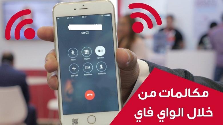كيفية تشغيل مكالمات الواي فاي في الايفون و الاندرويد