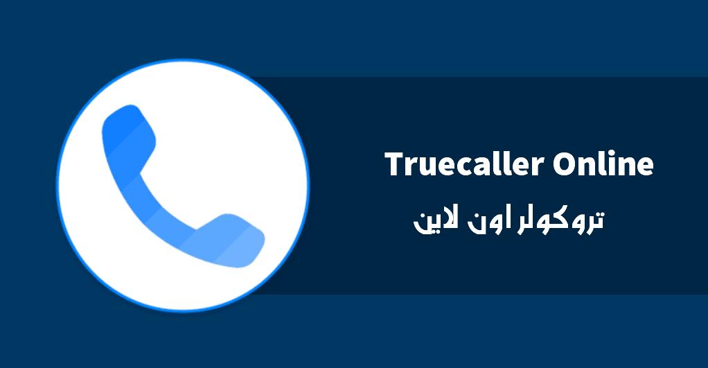 معرفة اسم المتصل بدون برامج