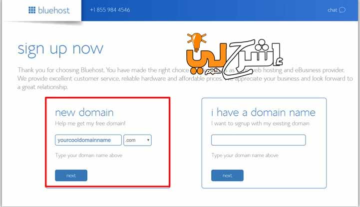 طريقة انشاء موقع الكتروني مجاني