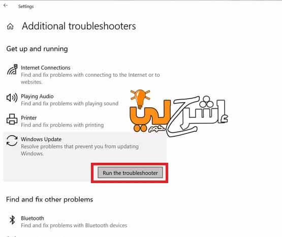 حل مشاكل تحديث ويندوز 10
